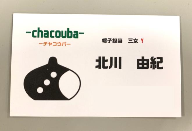 chacoubaショップ案内カード