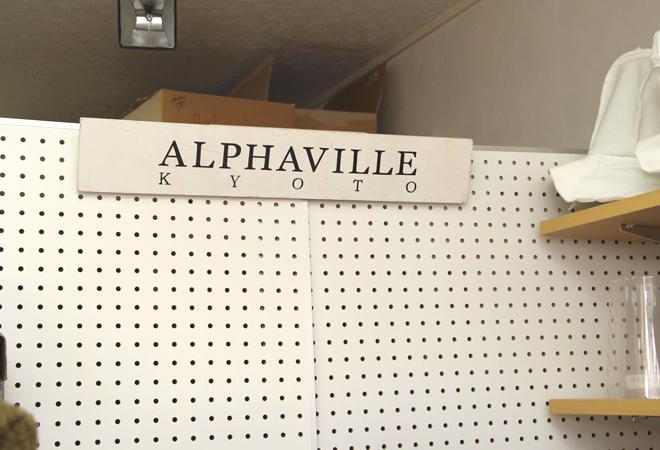 ALPHAVILLE看板