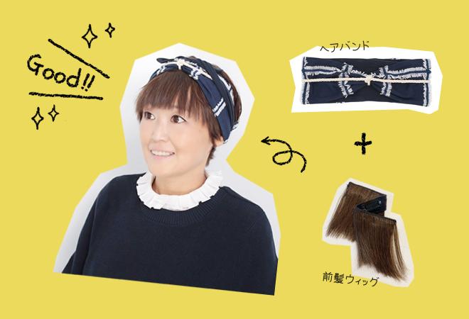 抗がん剤治療中にウィッグと併用できるヘアバンド