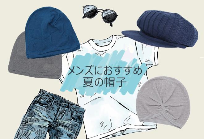 メンズ夏ケア帽子_TOP